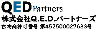 制服買取QED 私立・公立の中学、高校の制服買取専門店