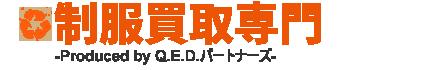 制服買取.net 私立の中学・高校の制服買取専門サイト